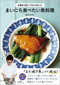 老舗寿司屋三代目が教える まいにち食べたい魚料理 (大和書房)